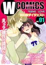 Wコミックス TeensLove 無料版ダイジェスト版 vol.01(1)