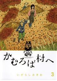 かむろば村へ(3) 漫画