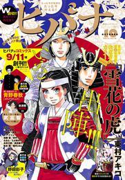 ヒバナ 2015年10/10号 漫画