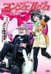 コンシェルジュインペリアル 3巻 漫画