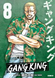 ギャングキング(8) 漫画