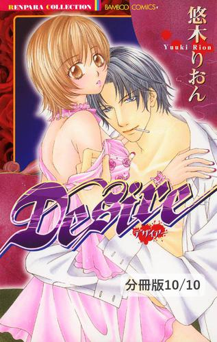 Guilty or not guilty 2 Desire【分冊版10/10】 漫画