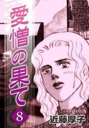 愛憎の果て (8) 漫画