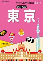 まめたび東京(2017年版) 漫画