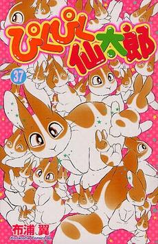ぴくぴく仙太郎 (1-37巻 全巻) 漫画