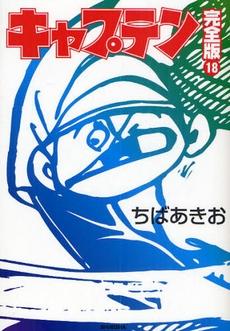 キャプテン [完全版] (1-18巻 全巻) 漫画