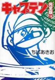 キャプテン [完全版] (1-18巻 全巻)