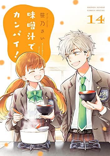 味噌汁でカンパイ! (1-10巻 最新刊) 漫画
