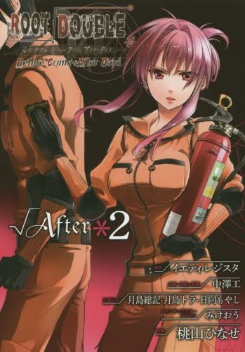 ルートダブル Before Crime*After Days √After 漫画