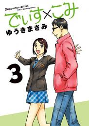 でぃす×こみ (1-3巻 全巻)