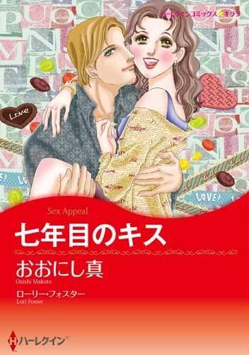 七年目のキス 漫画