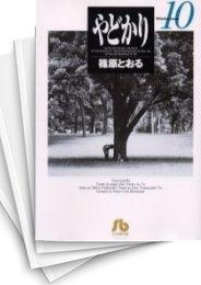 【中古】やどかり [文庫版] (1-10巻) 漫画