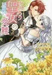 【ライトノベル】わけあり聖女の受難 正妻か愛人か、それが問題です! 漫画