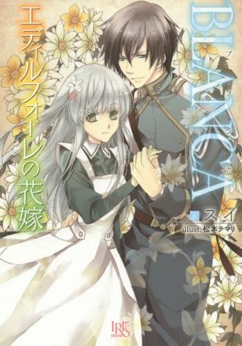 【ライトノベル】BLANCA―エディルフォーレの花嫁(全 漫画