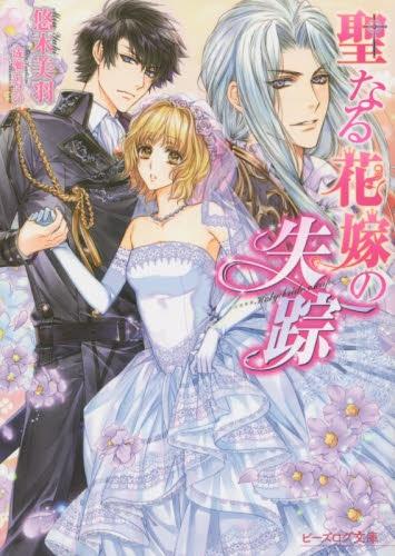 【ライトノベル】聖なる花嫁の失踪 漫画