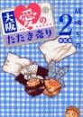 大阪愛のたたき売り [新装版] 漫画