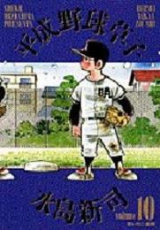 平成野球草子[新装版] (1-10巻 全巻)