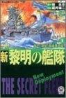 新黎明の艦隊 漫画