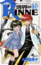 境界のRINNE 37 冊セット最新刊まで 漫画