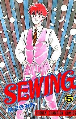 SEWING (1-11巻 全巻) 漫画
