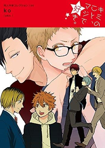KO 同人作家コレクション 漫画