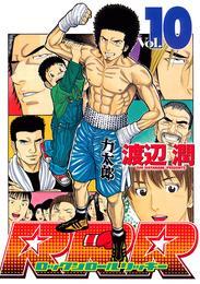 RRR(ロックンロールリッキー)(10) 漫画
