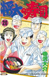 将太の寿司(20) 漫画