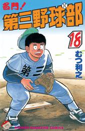 名門!第三野球部(18) 漫画