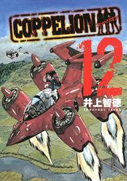 COPPELION(12) 漫画