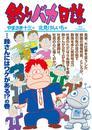 釣りバカ日誌(98) 漫画