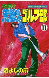 激闘!! 荒鷲高校ゴルフ部(11) 漫画