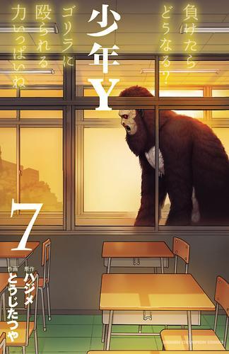 少年Y 7 漫画