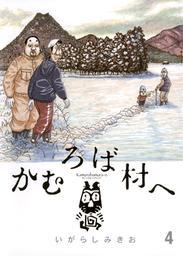 かむろば村へ(4) 漫画