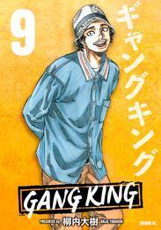 ギャングキング(9) 漫画