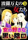 波瀾万丈の女たち女の好きな黒い陰口 Vol.39 漫画