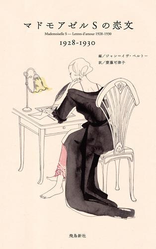マドモアゼルSの恋文 漫画