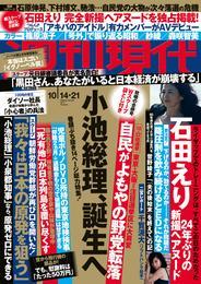 週刊現代 2017年10月14日・21日号 漫画