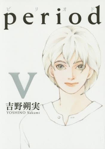 period (1-5巻 最新刊) 漫画