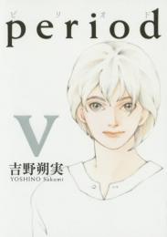period (1-5巻 最新刊)