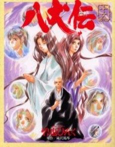 八犬伝 (1-15巻 全巻) 漫画