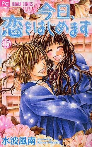 今日、恋をはじめます (1-15巻 全巻) 漫画