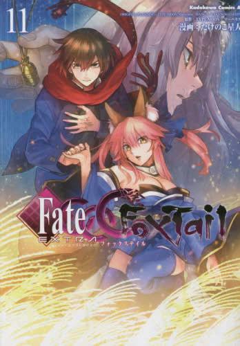 フェイト/エクストラ CCC Foxtail (1-7巻 最新刊) 漫画