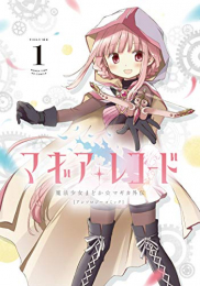 マギアレコード アンソロジーコミック(1巻 最新刊)