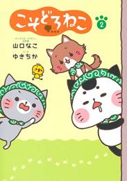 こそどろねこ (1-2巻 最新刊)