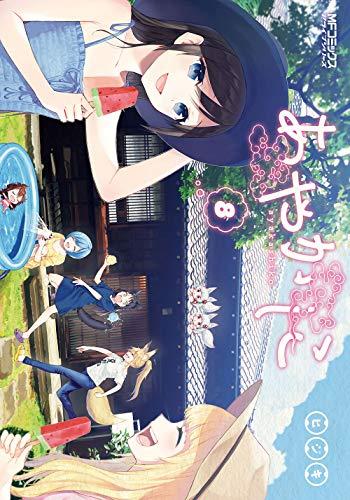あやかしこ (1-7巻 最新刊) 漫画