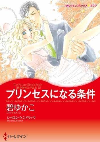 プリンセスになる条件 漫画