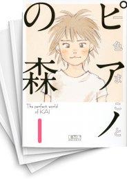 【中古】ピアノの森 [文庫版] (1-18巻 全巻)