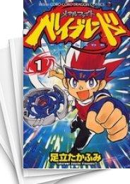 【中古】メタルファイトベイブレード (1-11巻) 漫画