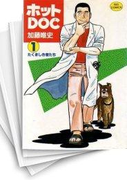 【中古】ホットDOC (1-12巻) 漫画