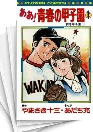 【中古】ああ青春の甲子園 (1-7巻) 漫画